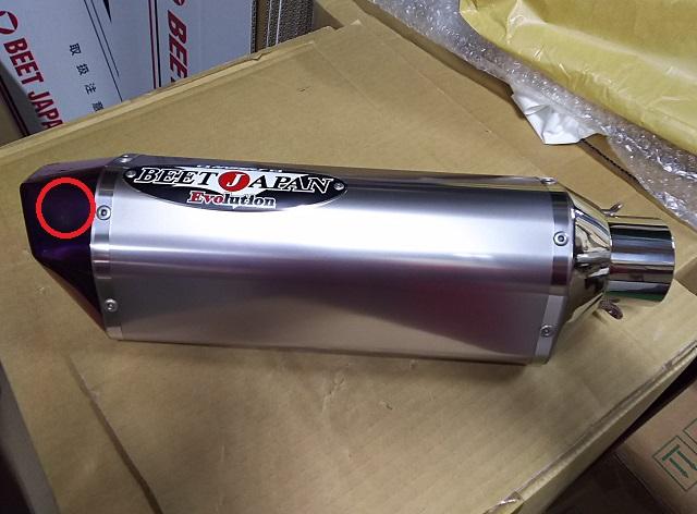 R-EvoII 汎用クリアチタンサイレンサー 300mm(ピンクキャップ仕様)